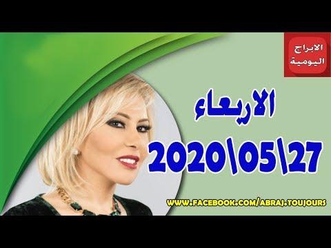 Photo of حظك اليوم 27-05-2020 ماغي فرح   توقعات الأبراج اليوم  الاربعاء 27 ماي 2020 – عالم الابراج