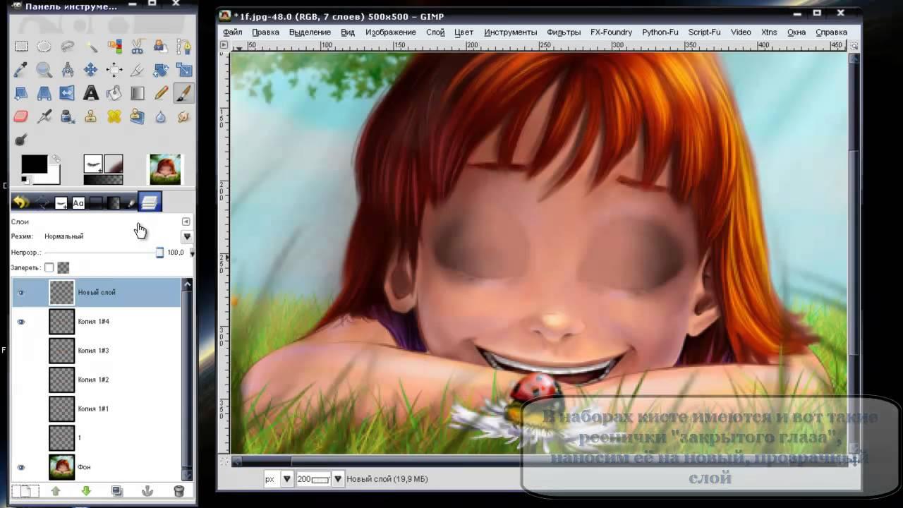 День, создание анимированной открытки в гимп