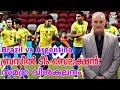 Brazil vs Argentina friendly November 2019 | Brazil Team selection : An Analysis (Malayalam)