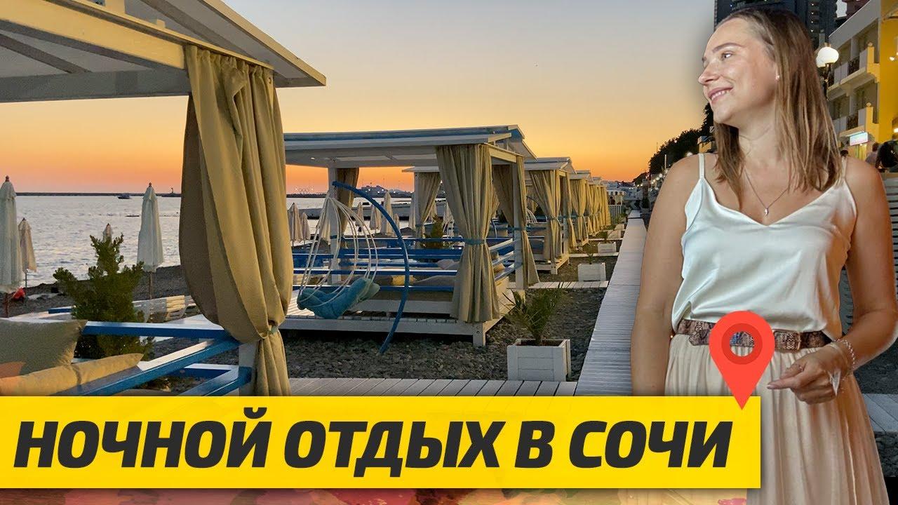 Ночной ОТДЫХ в СОЧИ 2020: что творится на набережной? Пляжи и Развлечения