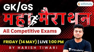 All Competitive Exams 2021 | GK/GS Maha Marathon by Harish Tiwari