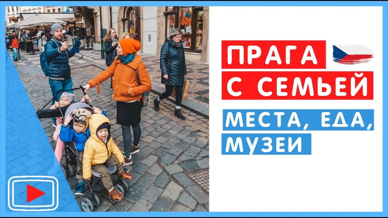 Чехия Прага с детьми. Музей Lego. Алхимики. Местная еда.