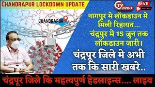 31 May   Chandrapur Lockdown   Latest CTV News Headlines LIVE    24X7 Live News     NewsBurrow thumbnail