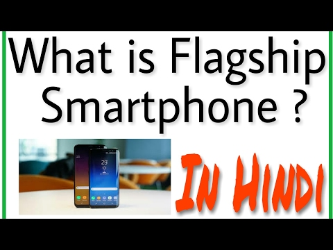What is Flagship Smart Phone? Which is Latest Flagship Smartphones ? Hindi/Urdu
