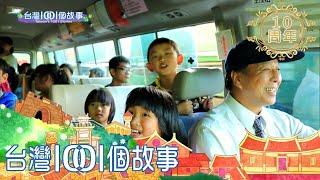 距離天空最近巴士 幸福奔馳梨山 part4 台灣1001個故事