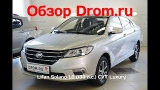 видео Lifan Solano II - цена и характеристики, фотографии и обзор