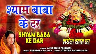 श्याम बाबा के दर Shyam Baba Ke Dar I ANURADHA PAUDWAL I Khatu Shyam Bhajan I Full Audio Song
