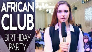 видео: День Рождения Африканского клуба МГИМО