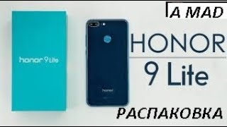 Розпакування Honor 9 Lite , Honor 9 lite s aliexpress ,Honor 9 Lite , Огляд nor 9 Lite