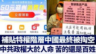 中共發消費券救經濟 網友:割韭菜的餌料|新唐人亞太電視|20200411