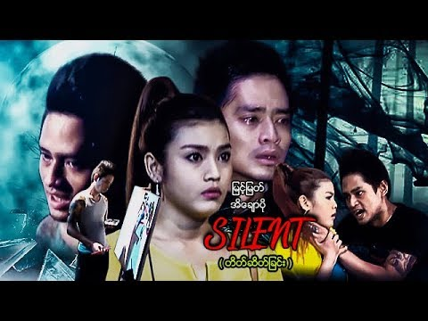 Myanmar Movie-Silent-Myint Myat, Ei Chaw Po