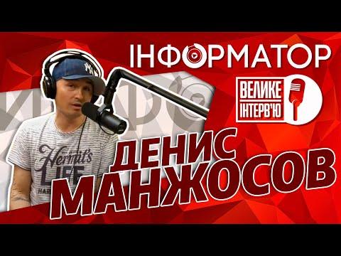 Большое Интервью [Выпуск 52] Денис Манжосов