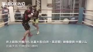 【ボクシング】井上尚弥vs比嘉大吾 スパー 2016/12/16 井上尚弥 検索動画 29