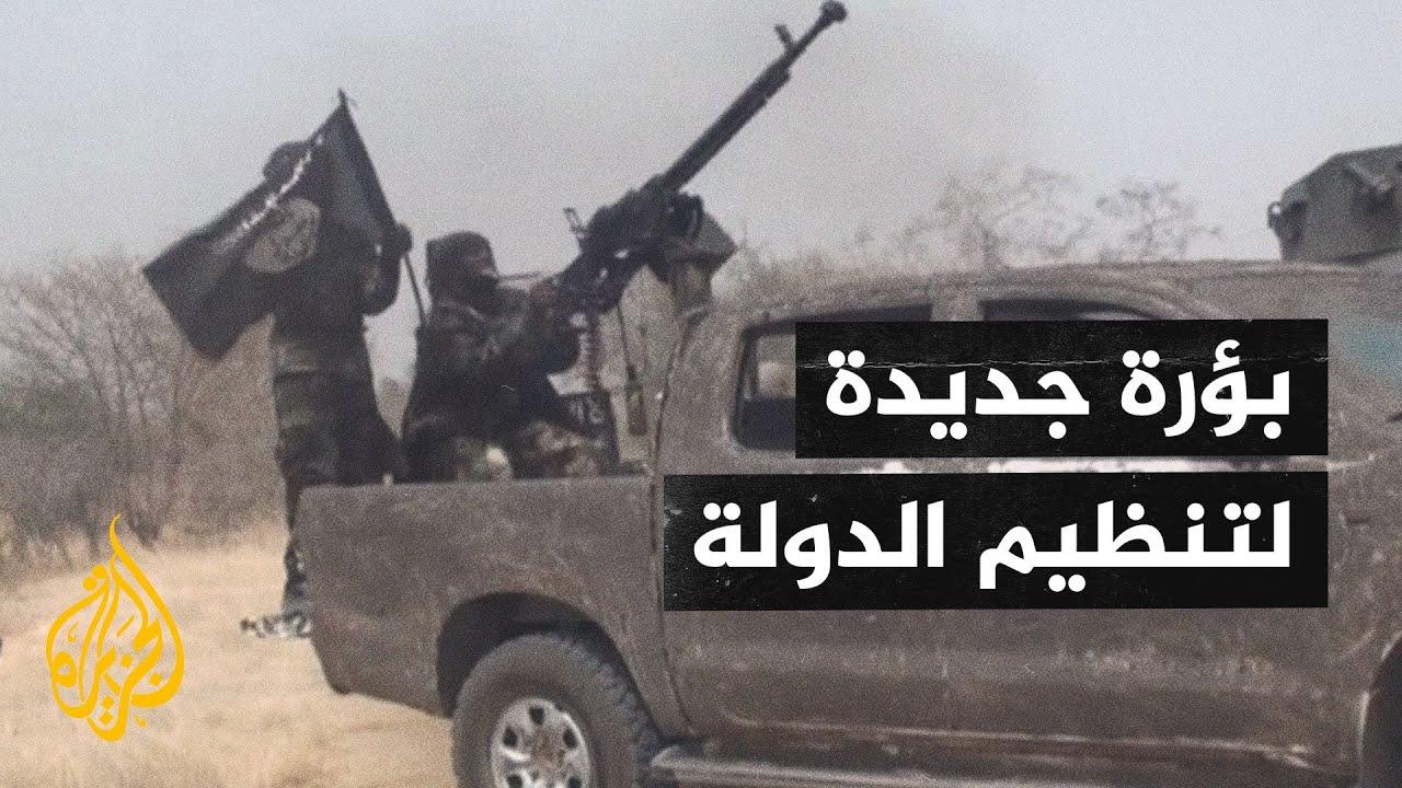 تنظيم الدولة يكثف تحركاته في إفريقيا بعد فشله في سوريا والعراق  - نشر قبل 3 ساعة