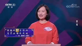 [中国诗词大会]韩亚轩对决刘偌溪飞花令:节| CCTV