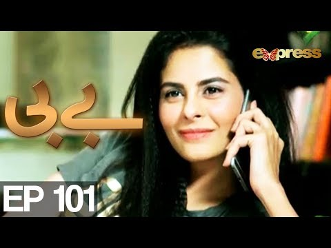 BABY - Episode 101 - Express Entertainment Drama