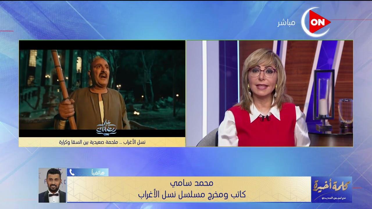 كلمة أخيرة - المخرج محمد سامي يوضح كيف تعامل مع النجمين أحمد السقا وأمير كرارة في عمل واحد  - 01:56-2021 / 4 / 13