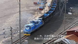 日本最後の石炭輸送専用鉄道「太平洋石炭販売輸送 臨港線」の石炭下ろし風景