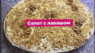 Вкусный Салат / Салат с лавашом / Простые Рецепты от Эли