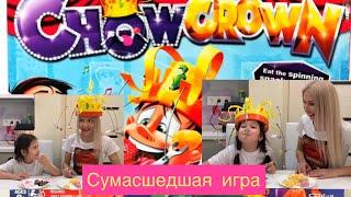 Сумашедшая корона. Челлендж. Игра. Еда. Challenge. #challenge #игра #корона