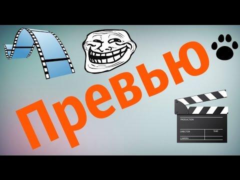 видеоприкол аватан