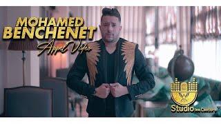 Mohamed Benchenet  ( appel video ) clip 2020محمد بن شنات فيديو كليب حصري