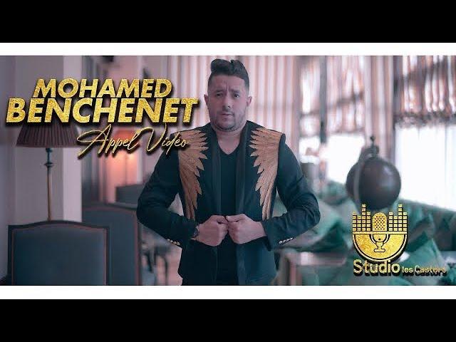 Mohamed Benchenet -  appel video (Music Video 2020) محمد بن شنات