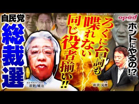 【人気の無い同じ役者ばかり】自民党総裁選 投開票日決定9月29日【菅義偉首相は再選目指す考え】