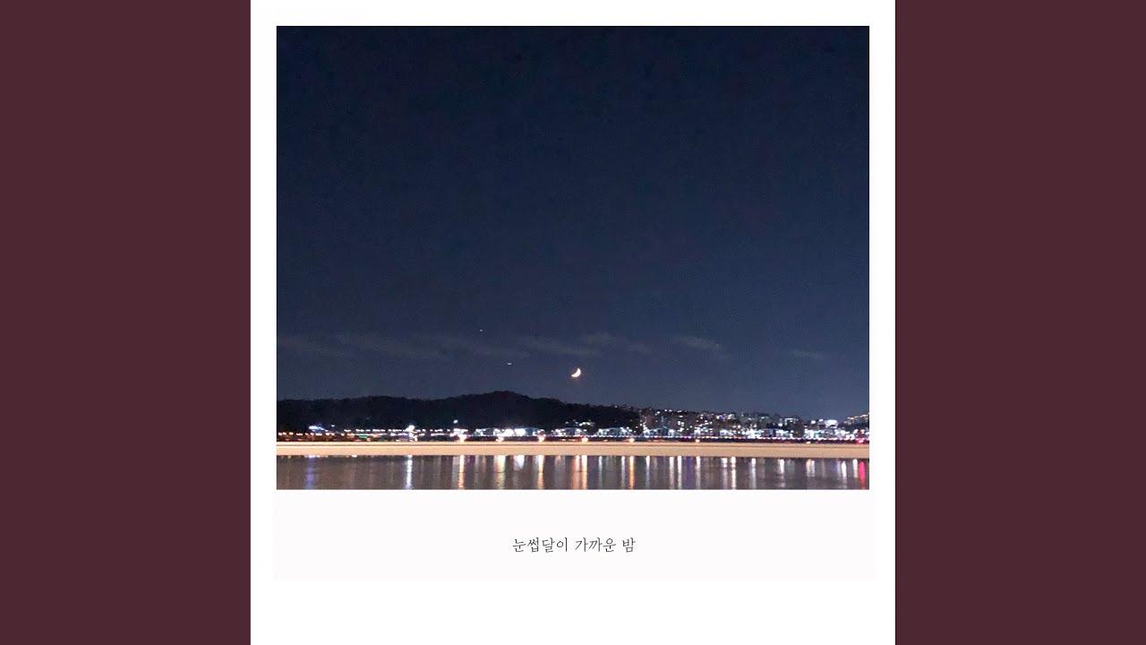 남궁진영 (NAM GUNG JIN YOUNG) - 눈썹달이 가까운 밤