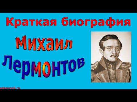 Краткая биография Михаила Лермонтова
