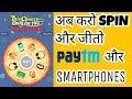 बस SPIN करके जीते PAYTM CASH स्मार्टफोन्स और भी बहुत कुछ