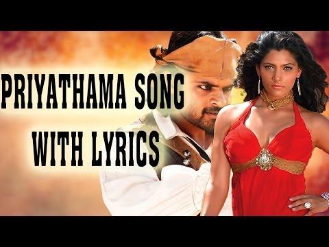 Rey (రేయ్) Telugu Movie || Priyathama Song With Lyrics