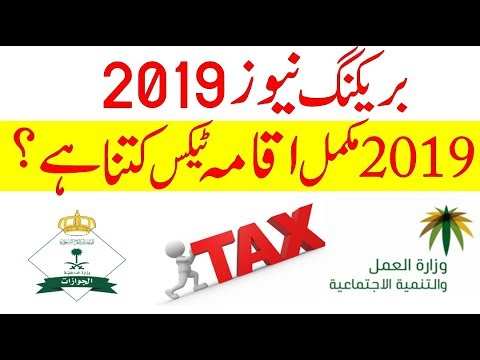 Saudi News Urdu Hindi | New Iqama Fee For All Foreigners In Saudi Arabia 2019 | Sahil Tricks