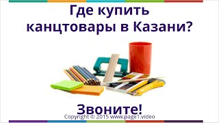 Купить канцтовары Казань(, 2016-01-11T19:26:34.000Z)