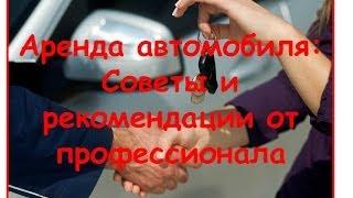 Аренда автомобиля: Советы и рекомендации от профессионала(, 2013-12-28T13:51:09.000Z)