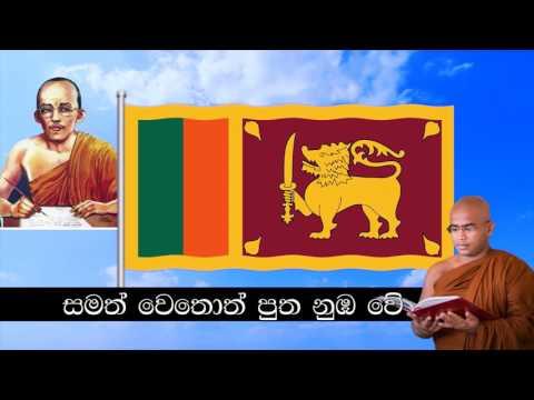 69th National Independence Day Celebration of Sri Lanka  - Jathika thotilla