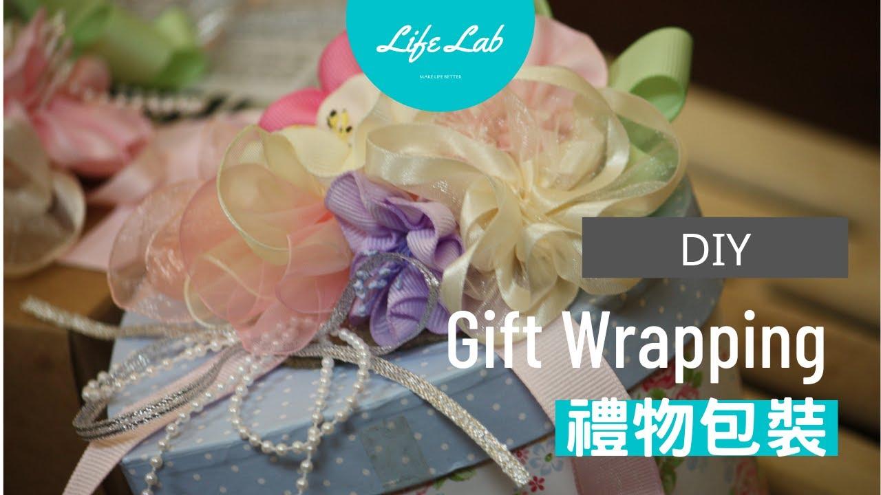 緞帶禮物包裝 Ribbon Gift - Life樂生活 第二季 第98集 手創