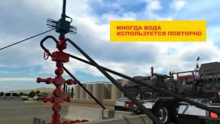 Этапы жизни скважины(Узнайте подробнее о полном цикле эксплуатации скважины для разведки и добычи газа и нефти в сланцах и уплот..., 2013-03-13T21:07:25.000Z)
