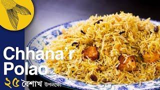 Chhana'r polao—Tagore family recipe of rich paneer polao for Rabindranath's birthday