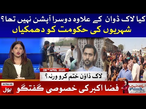 Aisay Nahi Chalay Ga  with Fiza Akbar Khan - Wednesday 8th April 2020