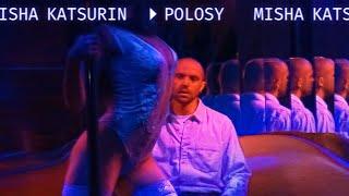 Миша Кацурин – Полосы (премьера клипа 2021)