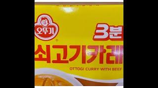 201121 22:30  오뚜기 3분 쇠고기…