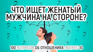 10. Почему мужчины изменяют? Как привлечь внимание мужа и вернуть любовь. 100 вопросов об отношениях