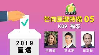Publication Date: 2019-11-10 | Video Title: 【荃灣區 福來 K9】伍嘉儀、葛兆源、黃湛聯 | 2019芒