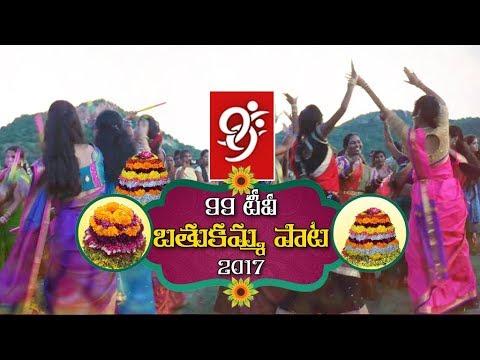 బ౦డి కట్టవో..బ౦డి కట్టవో బతుకమ్మ పాట-Bathukamma 99tv Song Promo - 2017