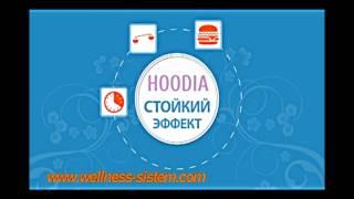 Как похудеть? Худия (Hoodia) - купить, отзывы, цена +380 (98) 819-40-70