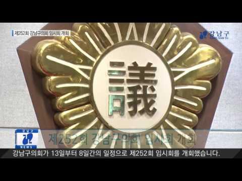 제252회 강남구의회 임시회 개회