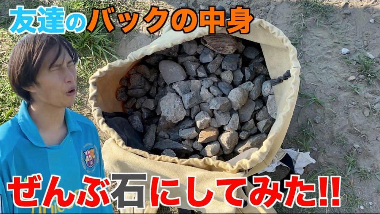 【ドッキリ】仲間のバッグの中身、ぜんぶ石にしてみた!!