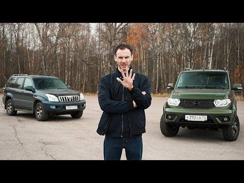 НОВЫЙ УАЗ Патриот АВТОМАТ или БУ Тойота ПРАДО Битва сравнение оффроад