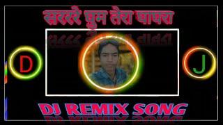 Ghagra||घाघरा|| Rajasthani new dj remix song♡{dj banshi prajapati}